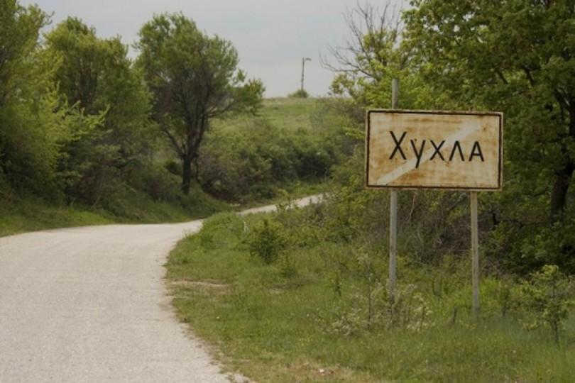 Мистериите на Хухла - Подземен град в Родопите