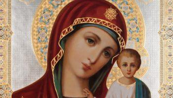 Молитва към Света Богородица за благодат и изцеление