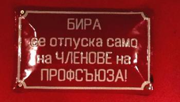 Лозунгите на социалистическия строй