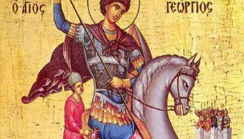 Чудесата на Свети Георги - помага в трудни моменти, лекува
