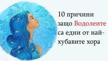 10 причини защо Водолеите са едни от най-хубавите хора