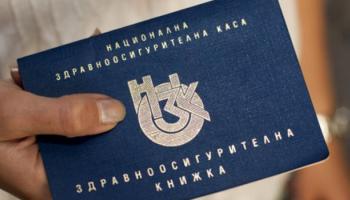 Освобождаване от здравни осигуровки в България на българите, живеещи в чужбина