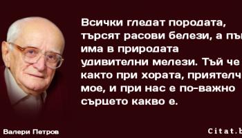 Валери Петров за добротата на сърцето