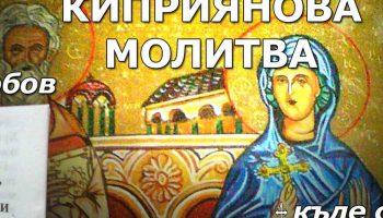 Най-силната молитва (Киприянови молитви)
