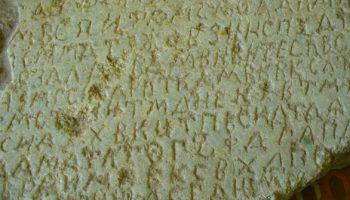 Дългоочакваните плочи, изписани на Кирилица от времето на траките
