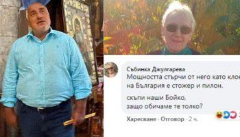Нов стих за Бойко Борисов: Мощността стърчи от него като клон, на България е стожер и пилон