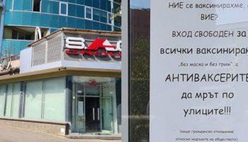 Строителна фирма от София посреща клиенти по необичаен начин, а коментарите са убийствени…